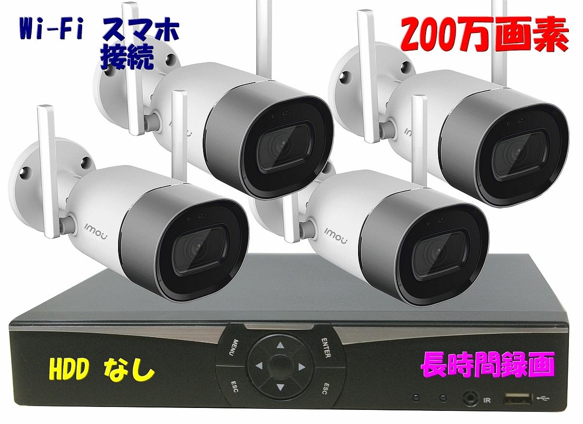 WIFI 防犯カメラ Ballet 4台セット HDDなし SDカード 200万画素 防水 スマホ管理 音声 IPC-G26N imou