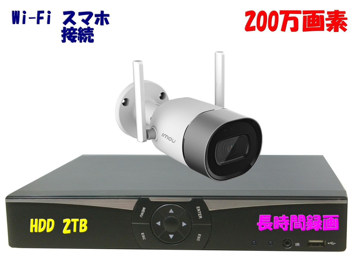 WIFI 防犯カメラ Ballet 1台セット HDD 2TB SDカード 200万画素 防水 スマホ管理 音声 IPC-G26N imou