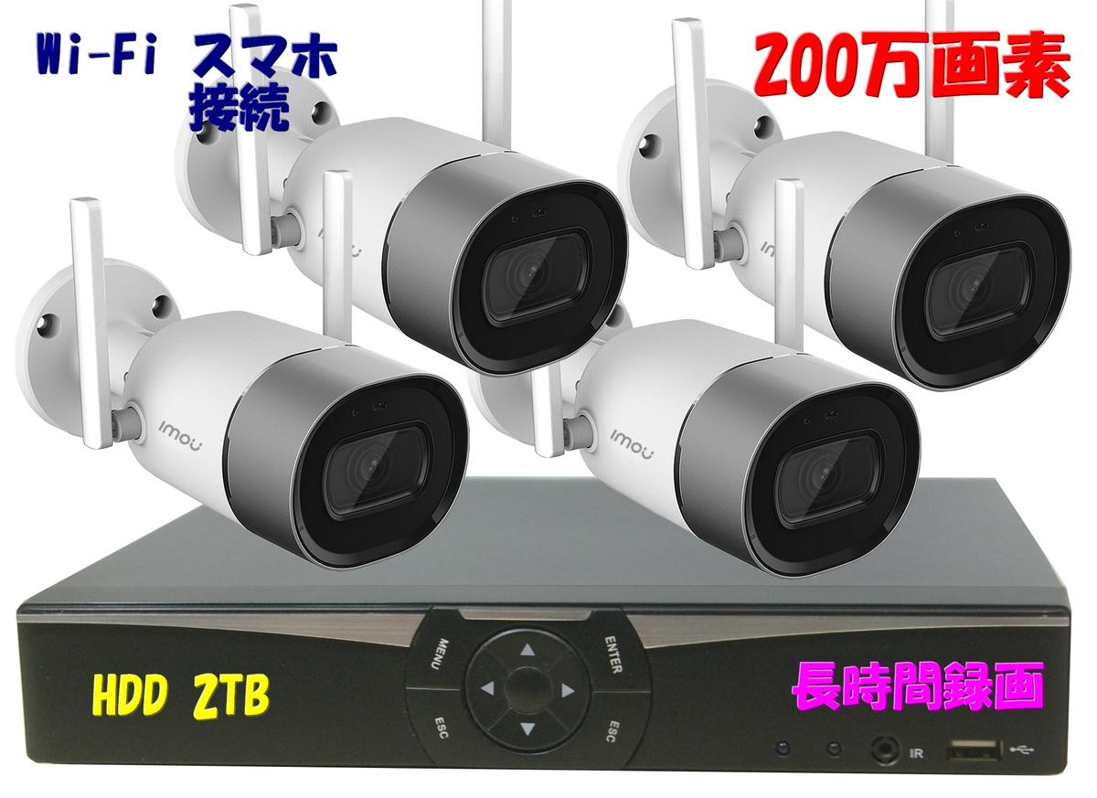 WIFI 防犯カメラ Ballet 4台セット HDD 2TB SDカード 200万画素 防水 スマホ管理 音声 IPC-G26N imou