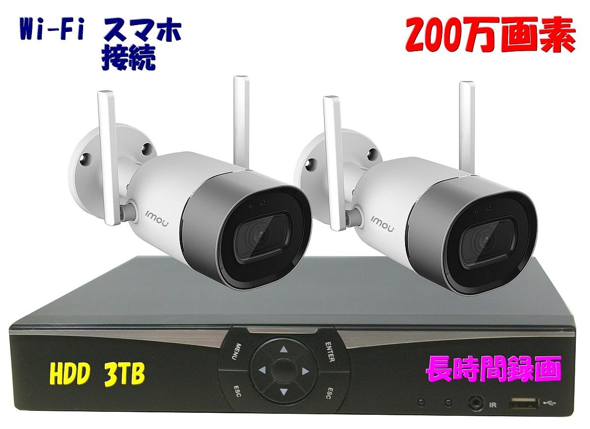WIFI 防犯カメラ Ballet 2台セット HDD 3TB SDカード 200万画素 防水 スマホ管理 音声 IPC-G26N imou