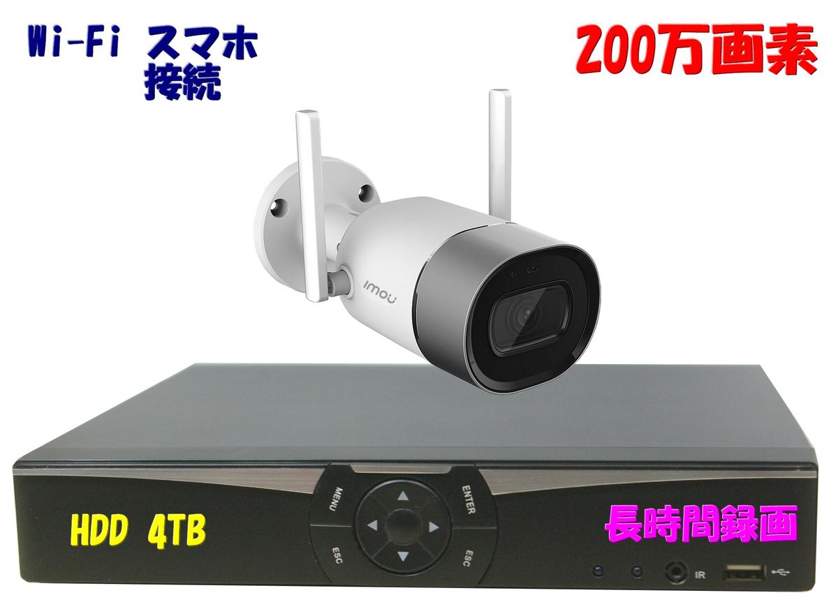 WIFI 防犯カメラ Ballet 1台セット HDD 4TB SDカード 200万画素 防水 スマホ管理 音声 IPC-G26N imou