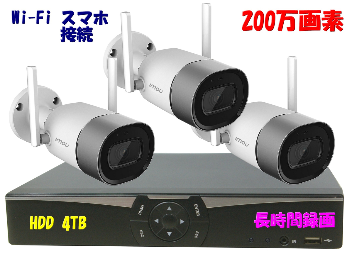 WIFI 防犯カメラ Ballet 3台セット HDD 4TB SDカード 200万画素 防水 スマホ管理 音声 IPC-G26N imou