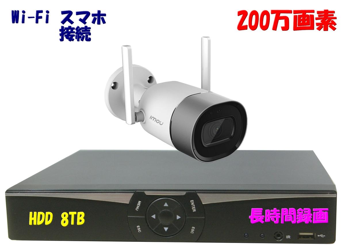 WIFI 防犯カメラ Ballet 1台セット HDD 8TB SDカード 200万画素 防水 スマホ管理 音声 IPC-G26N imou