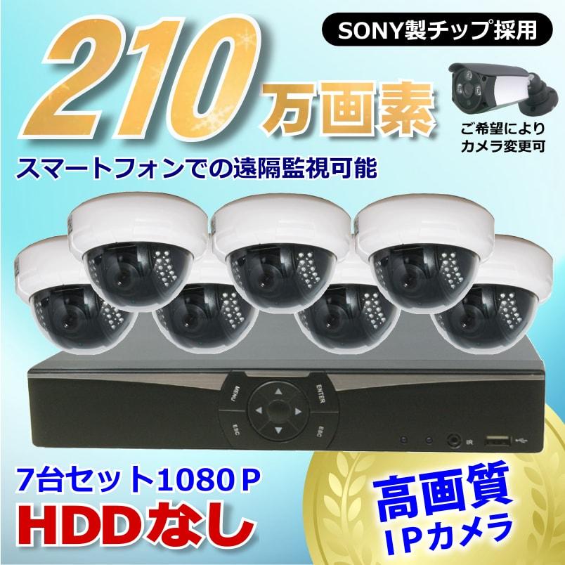 防犯カメラ 210万画素 8CH NVRレコーダー SONY製 ドーム型 IPカメラ 7台セット (LAN接続)HDDなし 1080P フルHD 高画質 監視カメラ 屋内 赤外線 夜間撮影 3.6mmレンズ