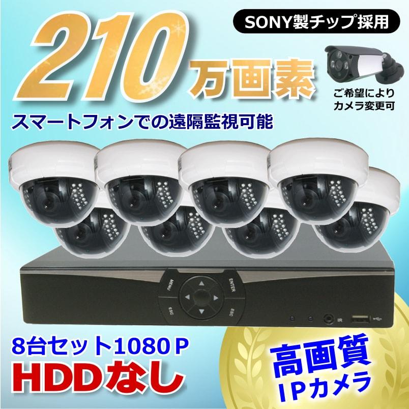 防犯カメラ 210万画素 8CH NVRレコーダー SONY製 ドーム型 IPカメラ 8台セット (LAN接続)HDDなし 1080P フルHD 高画質 監視カメラ 屋内 赤外線 夜間撮影 3.6mmレンズ