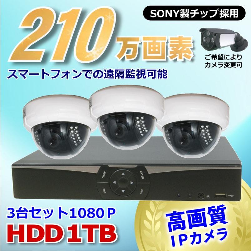 防犯カメラ 210万画素 4CH NVRレコーダー SONY製 ドーム型 IPカメラ 3台セット (LAN接続)HDD1TB 1080P フルHD 高画質 監視カメラ 屋内 赤外線 夜間撮影 3.6mmレンズ