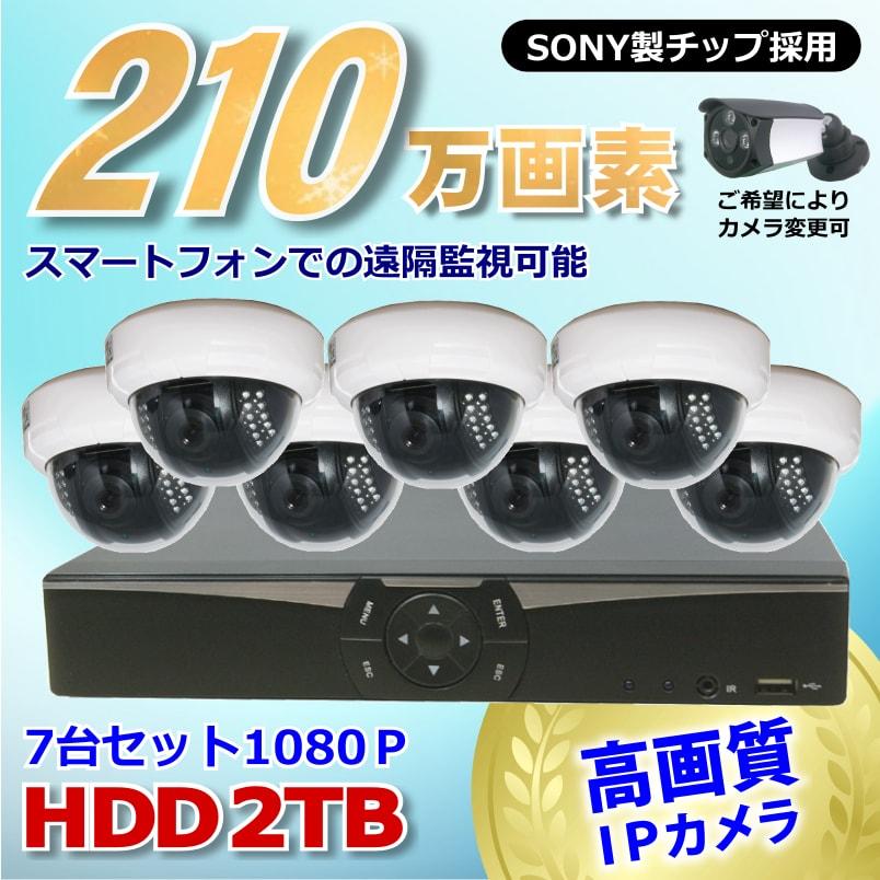防犯カメラ 210万画素 8CH NVRレコーダー SONY製 ドーム型 IPカメラ 7台セット (LAN接続)HDD2TB 1080P フルHD 高画質 監視カメラ 屋内 赤外線 夜間撮影 3.6mmレンズ