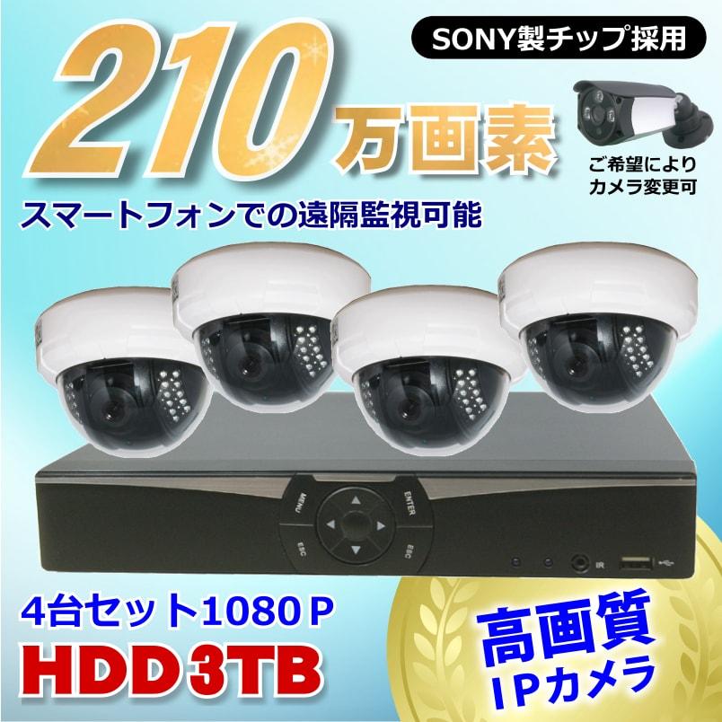 防犯カメラ 210万画素 4CH NVRレコーダー SONY製 ドーム型 IPカメラ 4台セット (LAN接続)HDD3TB 1080P フルHD 高画質 監視カメラ 屋内 赤外線 夜間撮影 3.6mmレンズ