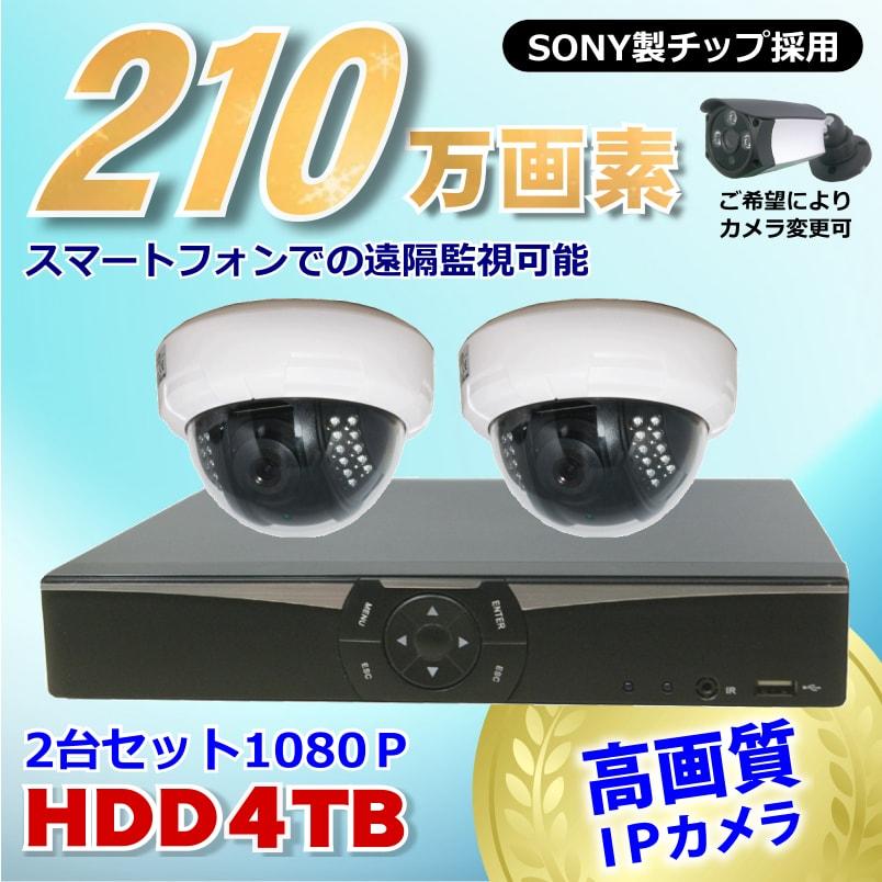 防犯カメラ 210万画素 4CH NVRレコーダー SONY製 ドーム型 IPカメラ 2台セット (LAN接続)HDD4TB 1080P フルHD 高画質 監視カメラ 屋内 赤外線 夜間撮影 3.6mmレンズ