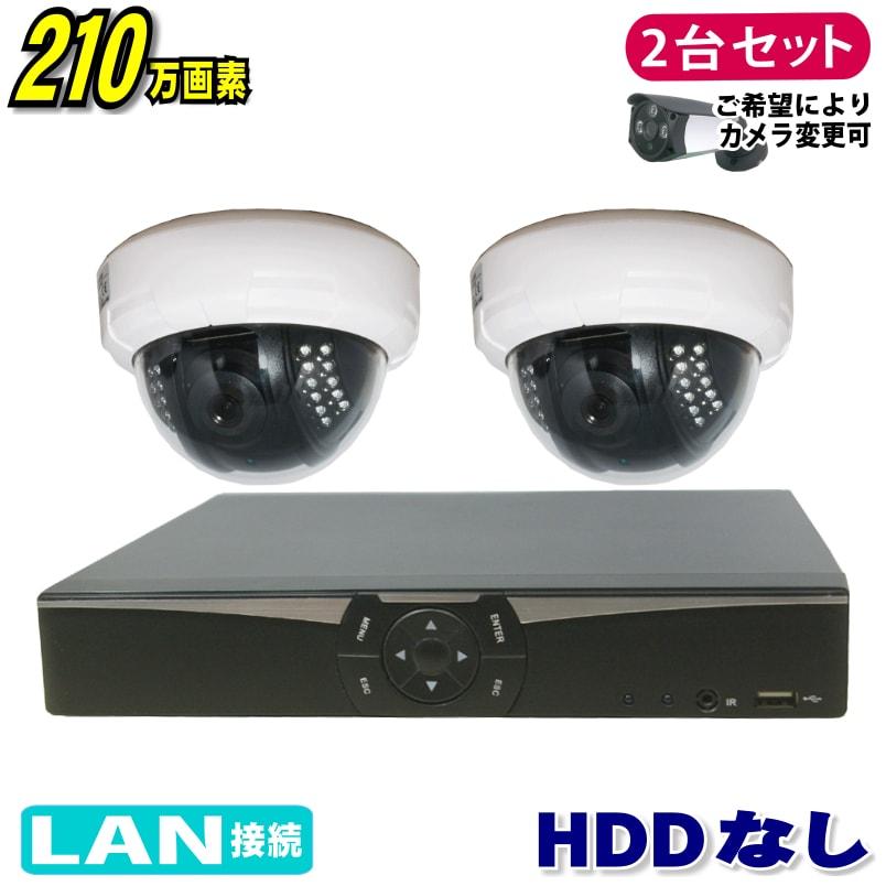 防犯カメラ 210万画素 4CH NVRレコーダー SONY製 ドーム型 IPカメラ 2台セット (LAN接続)HDDなし 1080P フルHD 高画質 監視カメラ 屋内 赤外線 夜間撮影 3.6mmレンズ