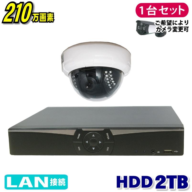 防犯カメラ 210万画素 4CH NVRレコーダー SONY製 ドーム型 IPカメラ 1台セット (LAN接続)HDD2TB 1080P フルHD 高画質 監視カメラ 屋内 赤外線 夜間撮影 3.6mmレンズ