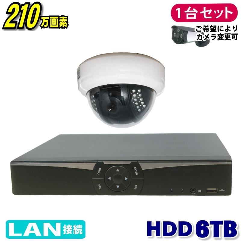 防犯カメラ 210万画素 4CH NVR レコーダー SONY製 ドーム型 IPカメラ 1台セット (LAN接続)HDD 6TB 1080P フルHD 高画質 監視カメラ 屋内 赤外線 夜間撮影 3.6mmレンズ