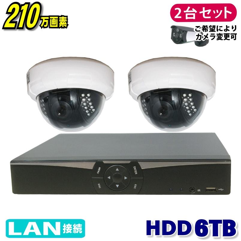 防犯カメラ 210万画素 4CH NVR レコーダー SONY製 ドーム型 IPカメラ 2台セット (LAN接続)HDD 6TB 1080P フルHD 高画質 監視カメラ 屋内 赤外線 夜間撮影 3.6mmレンズ