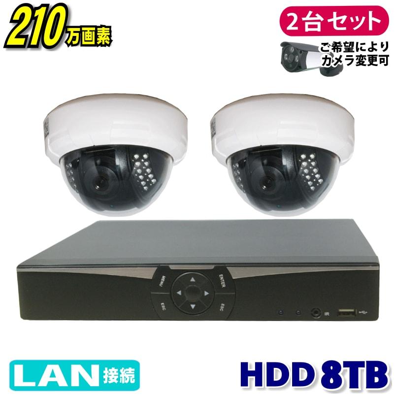 防犯カメラ 210万画素 4CH NVR レコーダー SONY製 ドーム型 IPカメラ 2台セット (LAN接続)HDD 8TB 1080P フルHD 高画質 監視カメラ 屋内 赤外線 夜間撮影 3.6mmレンズ