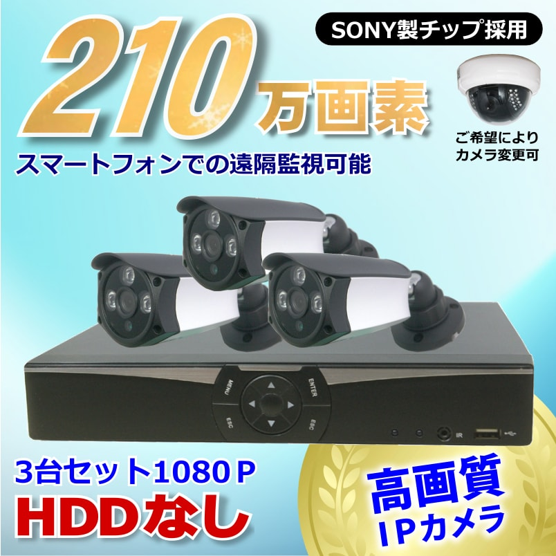 防犯カメラ 210万画素 4CH NVRレコーダーSONY製 Poe IPカメラ3台セット (LAN接続)HDDなし 1080P フルHD 高画質 監視カメラ 屋外 屋内 赤外線3.6mmレンズ
