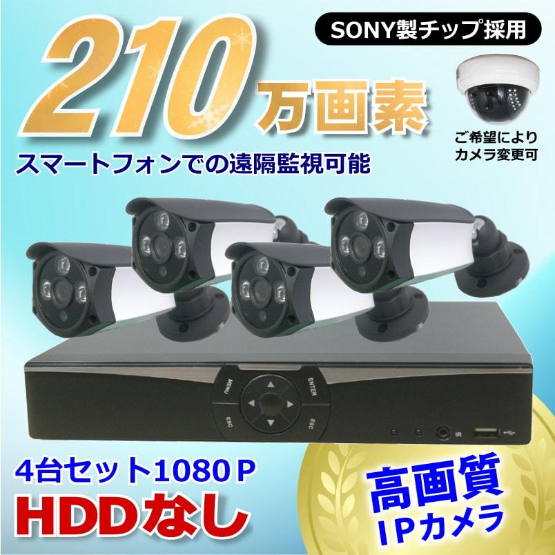 防犯カメラ 210万画素 4CH NVRレコーダーSONY製 Poe IPカメラ4台セット (LAN接続)HDDなし 1080P フルHD 高画質 監視カメラ 屋外 屋内 赤外線3.6mmレンズ