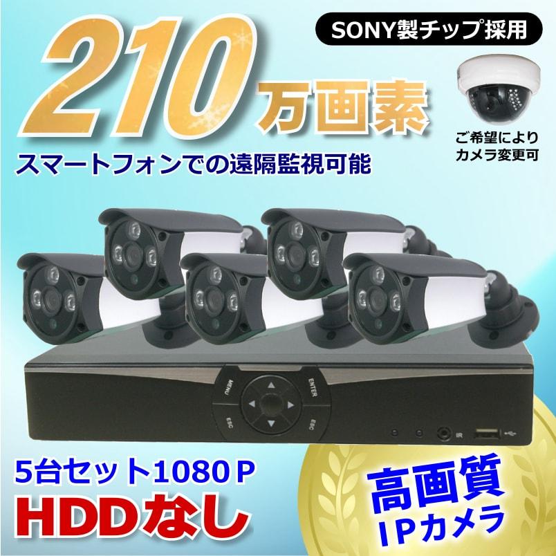 防犯カメラ 210万画素 8CH NVRレコーダーSONY製 Poe IPカメラ5台セット (LAN接続)HDDなし 1080P フルHD 高画質 監視カメラ 屋外 屋内 赤外線3.6mmレンズ