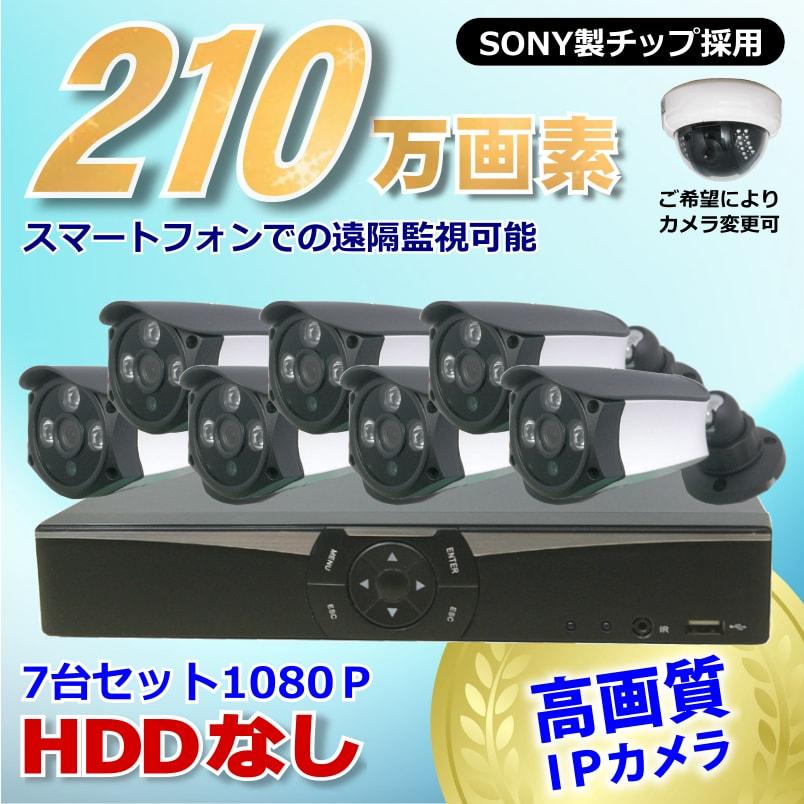 防犯カメラ 210万画素 8CH NVRレコーダーSONY製 Poe IPカメラ7台セット (LAN接続)HDDなし 1080P フルHD 高画質 監視カメラ 屋外 屋内 赤外線3.6mmレンズ