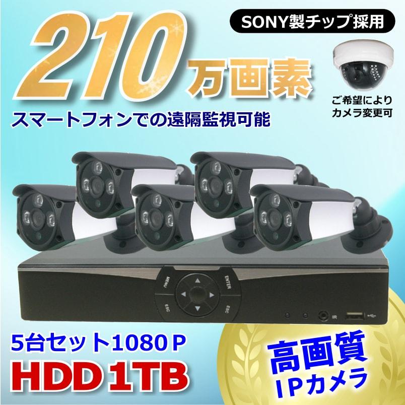 防犯カメラ 210万画素 8CH NVRレコーダーSONY製 Poe IPカメラ5台セット (LAN接続)HDD1TB 1080P フルHD 高画質 監視カメラ 屋外 屋内 赤外線3.6mmレンズ