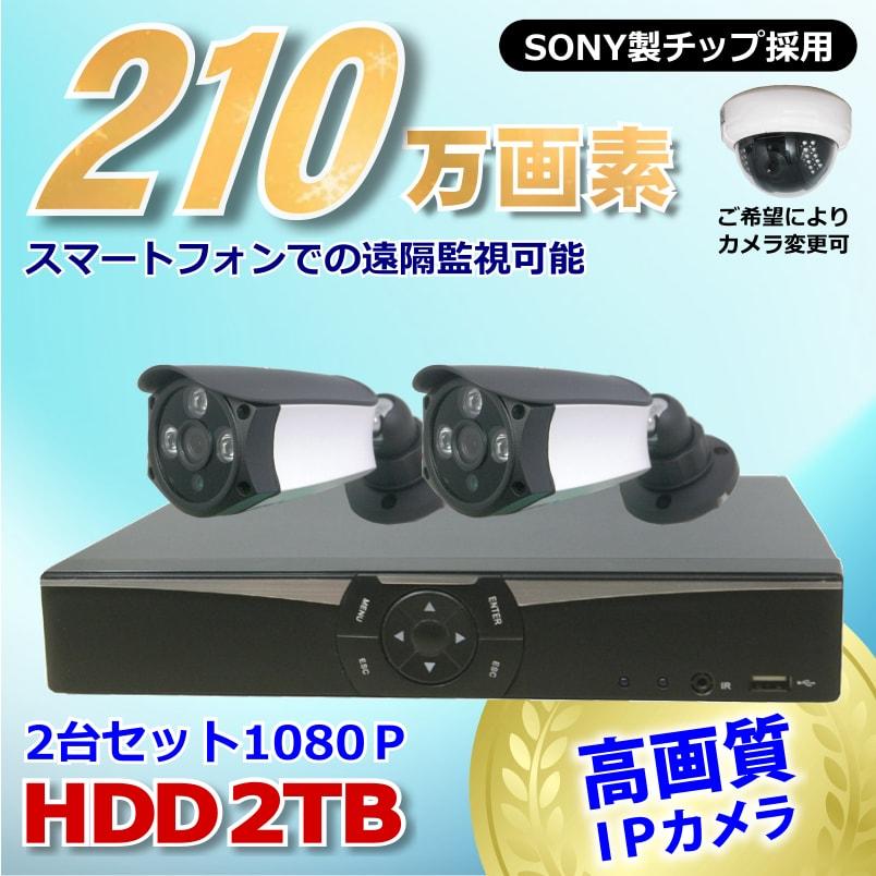 防犯カメラ 210万画素 4CH NVRレコーダーSONY製 Poe IPカメラ2台セット (LAN接続)HDD2TB 1080P フルHD 高画質 監視カメラ 屋外 屋内 赤外線3.6mmレンズ