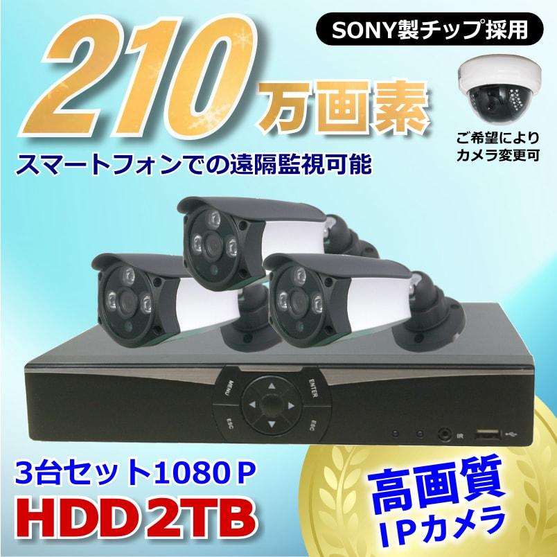防犯カメラ 210万画素 4CH NVRレコーダーSONY製 Poe IPカメラ3台セット (LAN接続)HDD2TB 1080P フルHD 高画質 監視カメラ 屋外 屋内 赤外線3.6mmレンズ