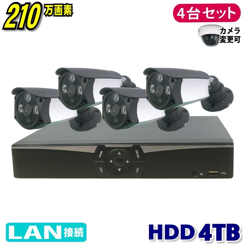防犯カメラ 210万画素 4CH NVRレコーダーSONY製 Poe IPカメラ4台セット (LAN接続)HDD4TB 1080P フルHD 高画質 監視カメラ 屋外 屋内 赤外線3.6mmレンズ