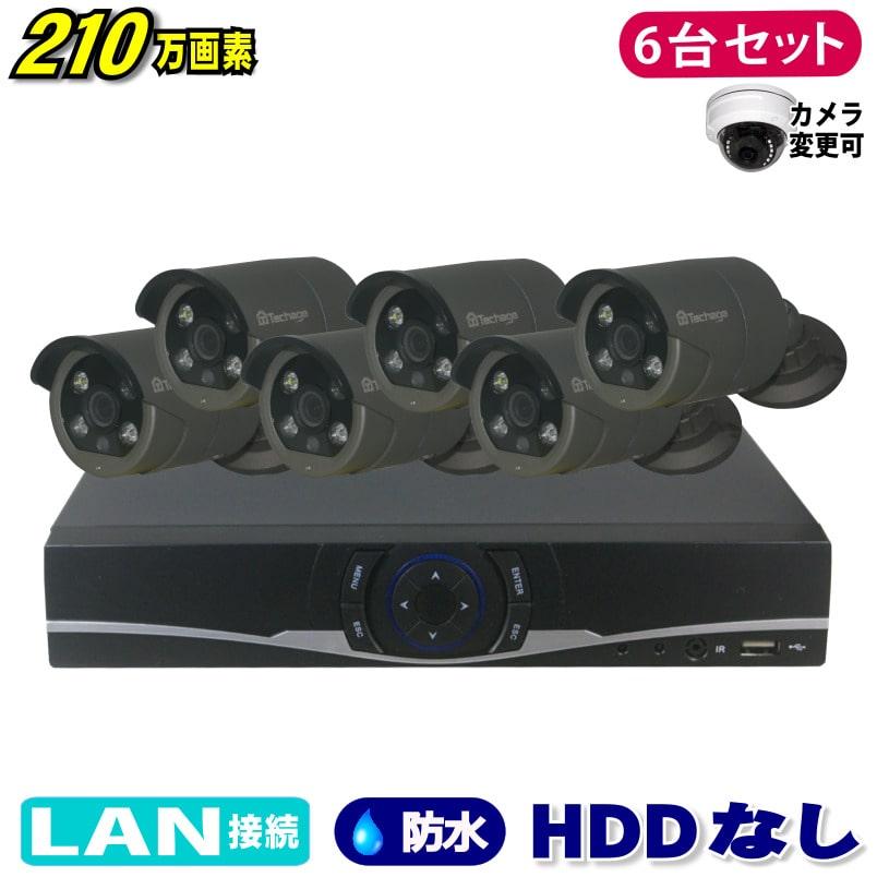 防犯カメラ 210万画素 8CH NVRレコーダーSONY製 Poe IPカメラ6台セット (LAN接続)HDDなし 1080P フルHD 高画質 監視カメラ 屋外 屋内 赤外線3.6mmレンズ