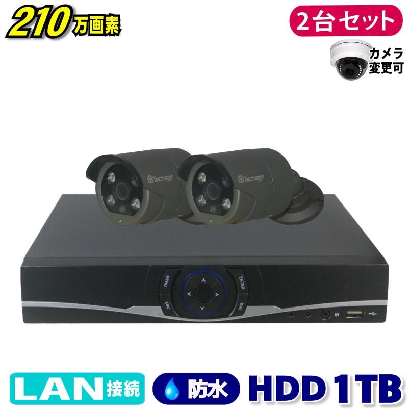 防犯カメラ 210万画素 4CH NVRレコーダーSONY製 Poe IPカメラ2台セット (LAN接続)HDD1TB 1080P フルHD 高画質 監視カメラ 屋外 屋内 赤外線3.6mmレンズ