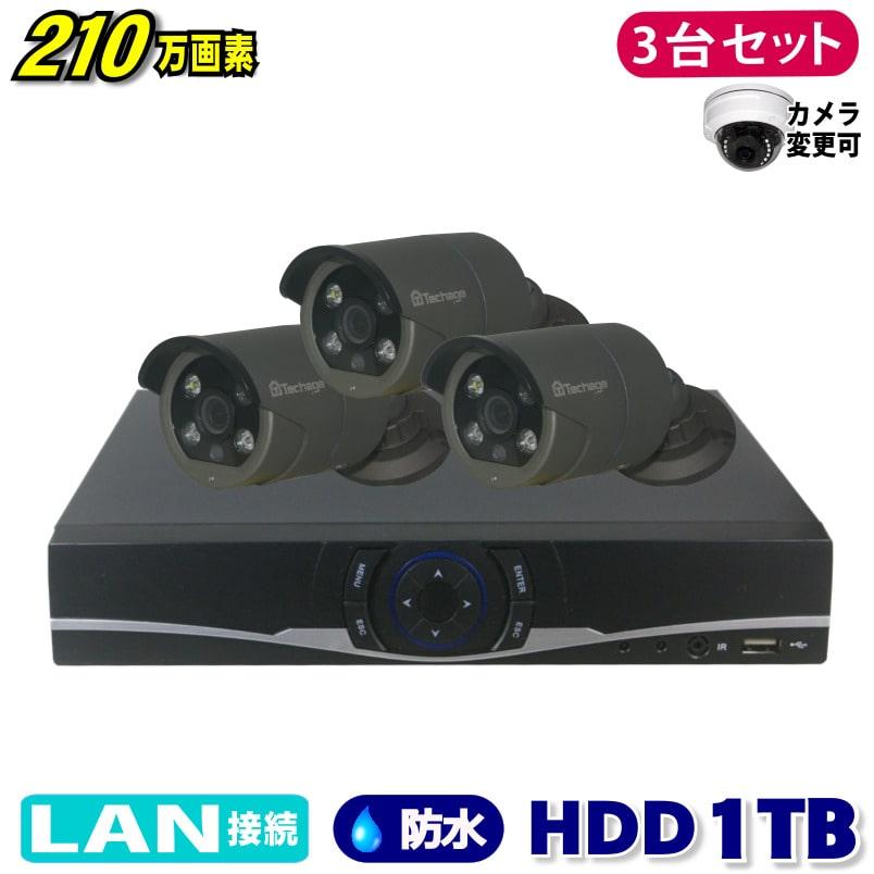 防犯カメラ 210万画素 4CH NVRレコーダーSONY製 Poe IPカメラ3台セット (LAN接続)HDD1TB 1080P フルHD 高画質 監視カメラ 屋外 屋内 赤外線3.6mmレンズ