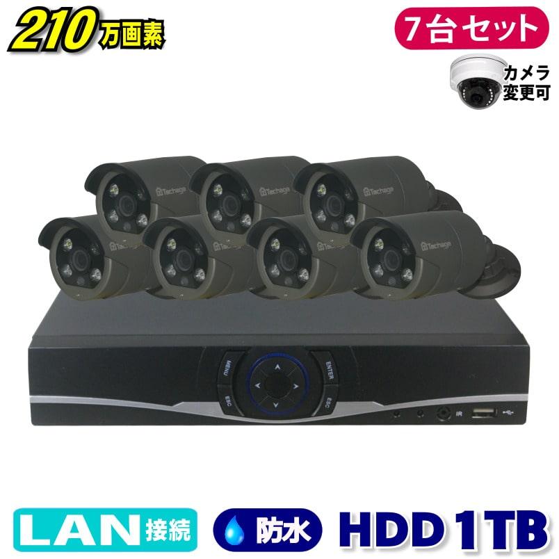 防犯カメラ 210万画素 8CH NVRレコーダーSONY製 Poe IPカメラ7台セット (LAN接続)HDD1TB 1080P フルHD 高画質 監視カメラ 屋外 屋内 赤外線3.6mmレンズ