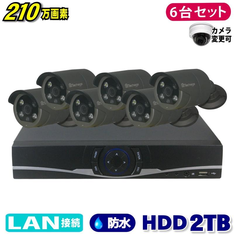 防犯カメラ 210万画素 8CH NVRレコーダーSONY製 Poe IPカメラ6台セット (LAN接続)HDD2TB 1080P フルHD 高画質 監視カメラ 屋外 屋内 赤外線3.6mmレンズ