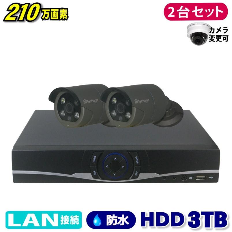 防犯カメラ 210万画素 4CH NVRレコーダーSONY製 Poe IPカメラ2台セット (LAN接続)HDD3TB 1080P フルHD 高画質 監視カメラ 屋外 屋内 赤外線3.6mmレンズ