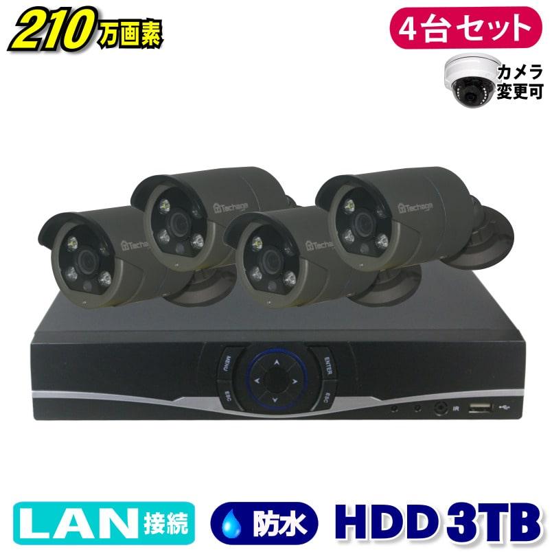 防犯カメラ 210万画素 4CH NVRレコーダーSONY製 Poe IPカメラ4台セット (LAN接続)HDD3TB 1080P フルHD 高画質 監視カメラ 屋外 屋内 赤外線3.6mmレンズ