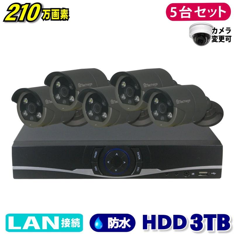 防犯カメラ 210万画素 8CH NVRレコーダーSONY製 Poe IPカメラ5台セット (LAN接続)HDD3TB 1080P フルHD 高画質 監視カメラ 屋外 屋内 赤外線3.6mmレンズ