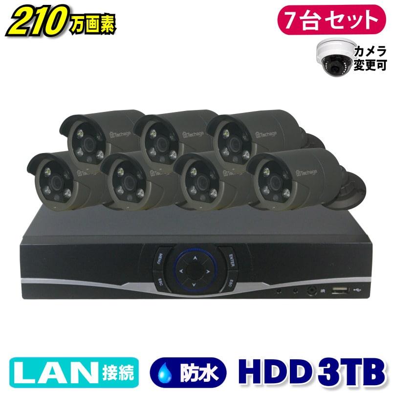 防犯カメラ 210万画素 8CH NVRレコーダーSONY製 Poe IPカメラ7台セット (LAN接続)HDD3TB 1080P フルHD 高画質 監視カメラ 屋外 屋内 赤外線3.6mmレンズ