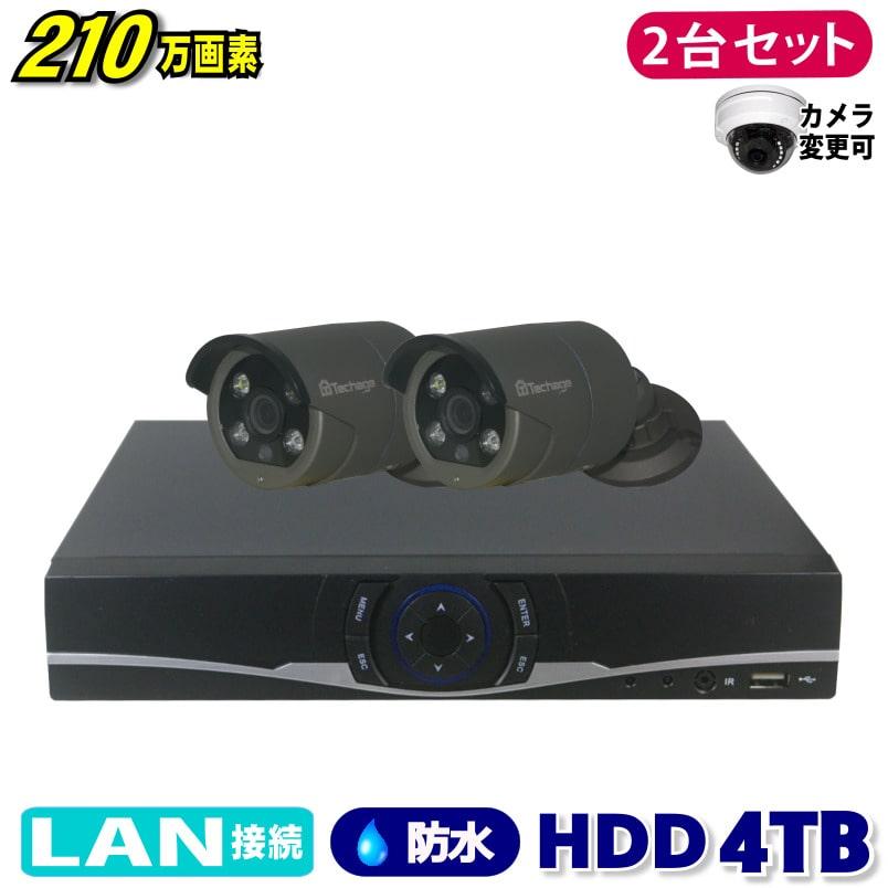 防犯カメラ 210万画素 4CH NVRレコーダーSONY製 Poe IPカメラ2台セット (LAN接続)HDD4TB 1080P フルHD 高画質 監視カメラ 屋外 屋内 赤外線3.6mmレンズ