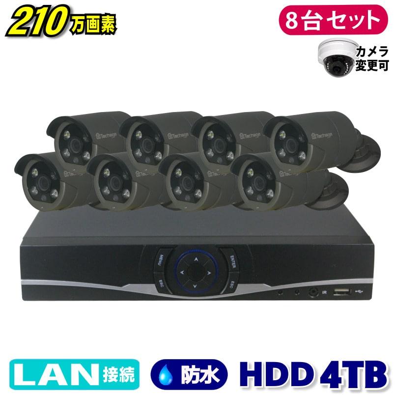 防犯カメラ 210万画素 8CH NVRレコーダーSONY製 Poe IPカメラ8台セット (LAN接続)HDD4TB 1080P フルHD 高画質 監視カメラ 屋外 屋内 赤外線3.6mmレンズ