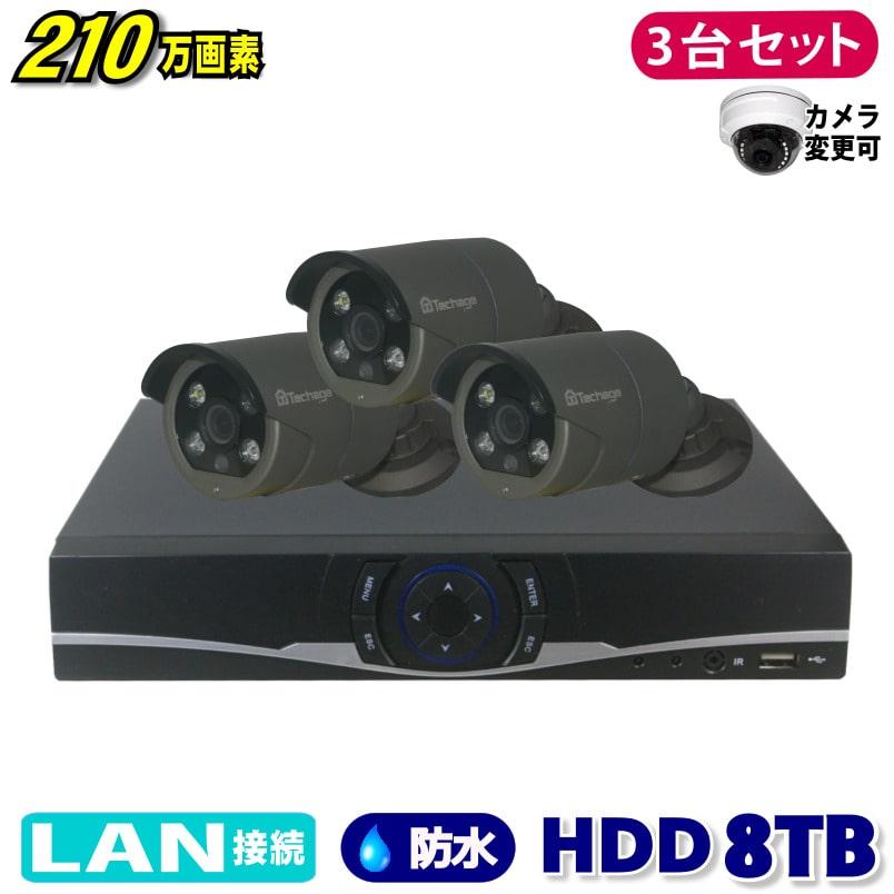 防犯カメラ 210万画素 4CH NVR レコーダー SONY製 IP ネットワーク カメラ 3台セット (LAN接続)HDD 8TB 1080P フルHD 高画質 監視カメラ 屋外 屋内 夜間撮影