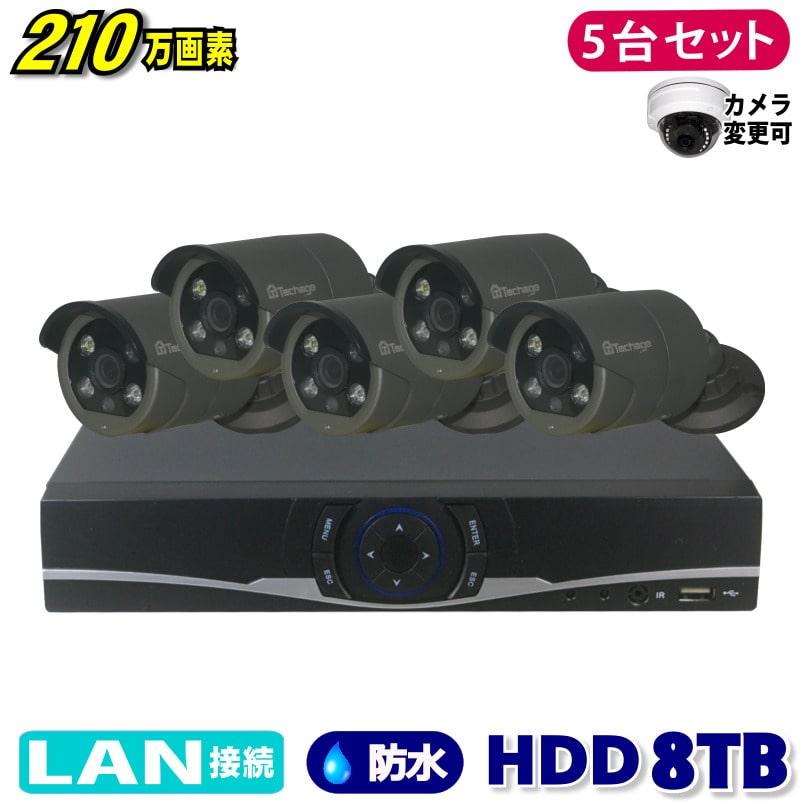 防犯カメラ 210万画素 8CH NVR レコーダー SONY製 IP ネットワーク カメラ 5台セット (LAN接続)HDD 8TB 1080P フルHD 高画質 監視カメラ 屋外 屋内 夜間撮影