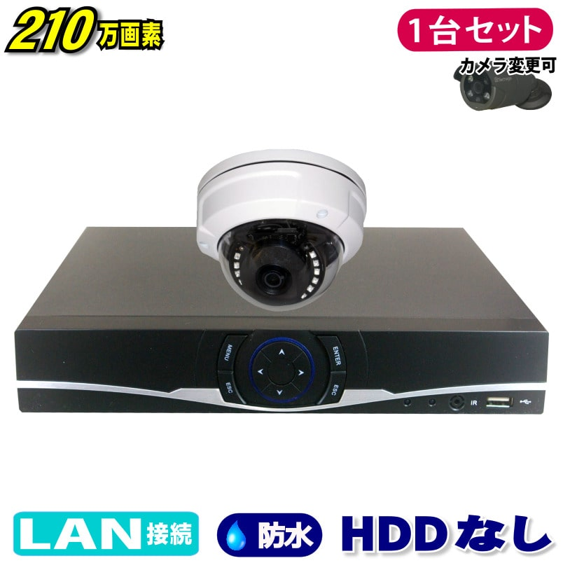 防犯カメラ 210万画素 4CH NVR レコーダー SONY製 ドーム型 IPカメラ 1台セット (LAN接続)HDDなし 1080P フルHD 高画質 監視カメラ 屋外 屋内 赤外線 夜間撮影 3.6mmレンズ