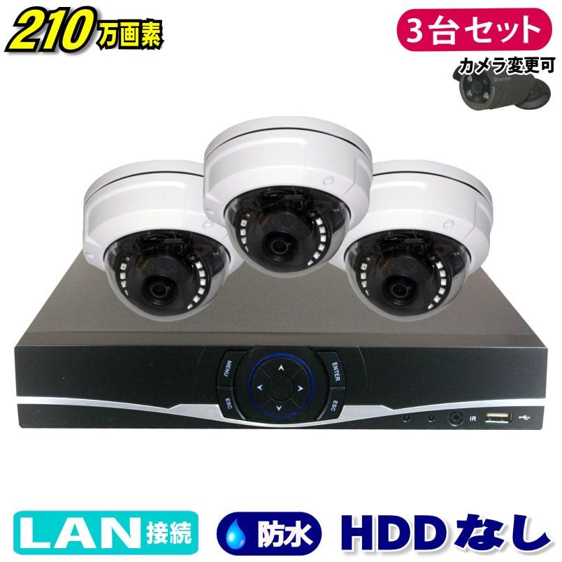 防犯カメラ 210万画素 4CH NVR レコーダー SONY製 ドーム型 IPカメラ 3台セット (LAN接続)HDDなし 1080P フルHD 高画質 監視カメラ 屋外 屋内 赤外線 夜間撮影 3.6mmレンズ