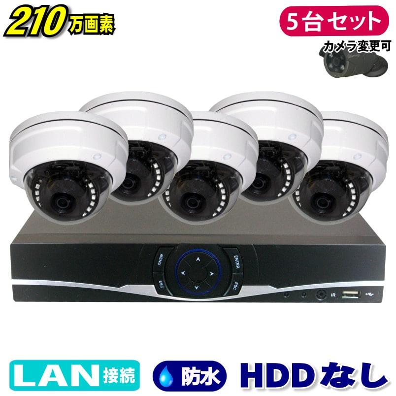 防犯カメラ 210万画素 8CH NVR レコーダー SONY製 ドーム型 IPカメラ 5台セット (LAN接続)HDDなし 1080P フルHD 高画質 監視カメラ 屋外 屋内 赤外線 夜間撮影 3.6mmレンズ