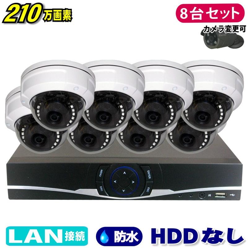 防犯カメラ 210万画素 8CH NVR レコーダー SONY製 ドーム型 IPカメラ 8台セット (LAN接続)HDDなし 1080P フルHD 高画質 監視カメラ 屋外 屋内 赤外線 夜間撮影 3.6mmレンズ