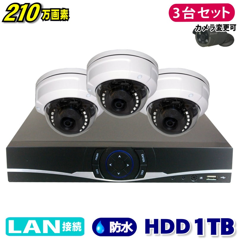 防犯カメラ 210万画素 4CH NVR レコーダー SONY製 ドーム型 IPカメラ 3台セット (LAN接続)HDD 1TB 1080P フルHD 高画質 監視カメラ 屋外 屋内 赤外線 夜間撮影 3.6mmレンズ