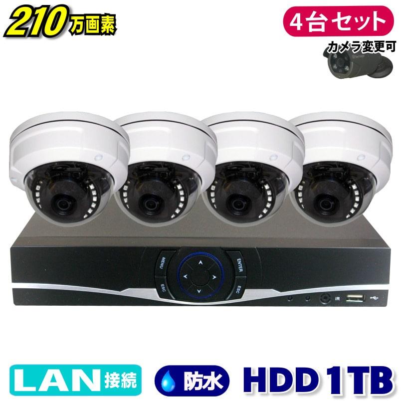 防犯カメラ 210万画素 4CH NVR レコーダー SONY製 ドーム型 IPカメラ 4台セット (LAN接続)HDD 1TB 1080P フルHD 高画質 監視カメラ 屋外 屋内 赤外線 夜間撮影 3.6mmレンズ