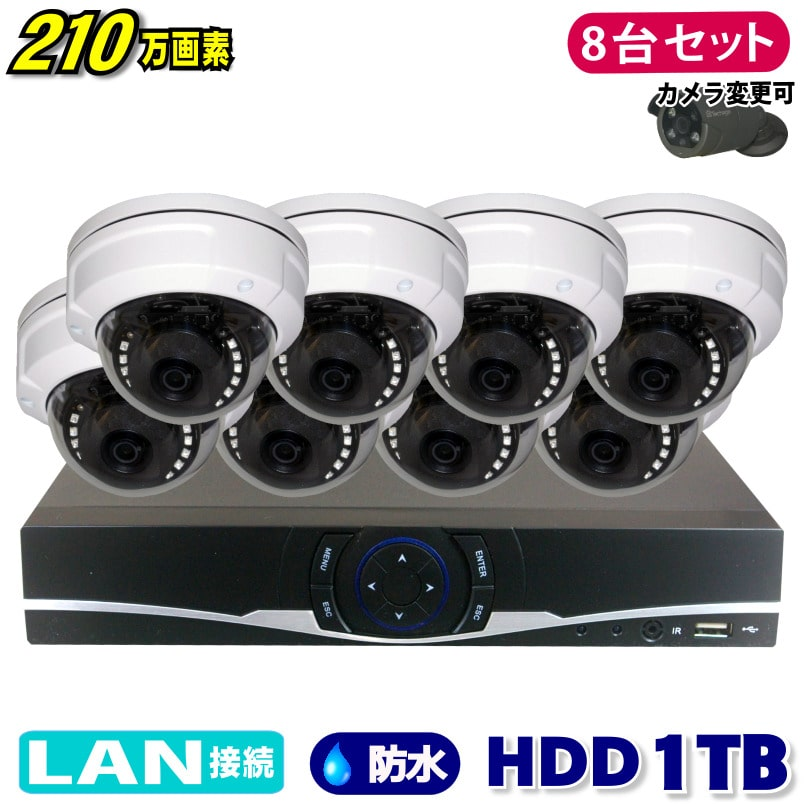 防犯カメラ 210万画素 8CH NVR レコーダー SONY製 ドーム型 IPカメラ 8台セット (LAN接続)HDD 1TB 1080P フルHD 高画質 監視カメラ 屋外 屋内 赤外線 夜間撮影 3.6mmレンズ