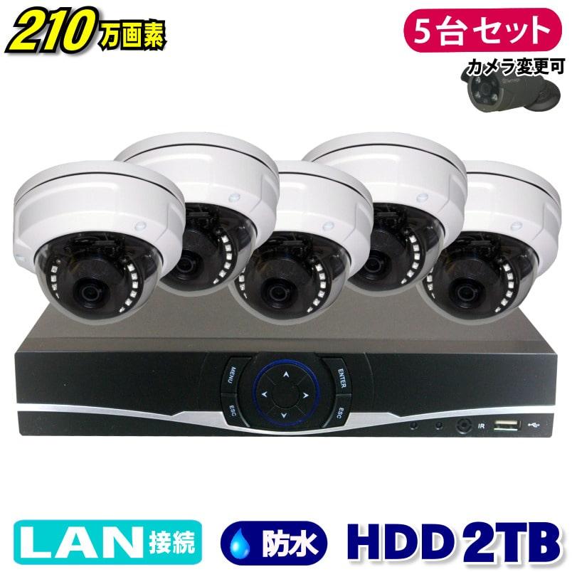 防犯カメラ 210万画素 8CH NVR レコーダー SONY製 ドーム型 IPカメラ 5台セット (LAN接続)HDD 2TB 1080P フルHD 高画質 監視カメラ 屋外 屋内 赤外線 夜間撮影 3.6mmレンズ