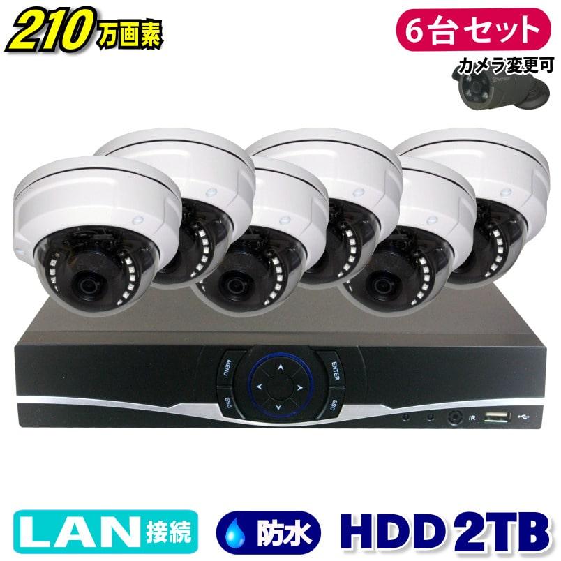 防犯カメラ 210万画素 8CH NVR レコーダー SONY製 ドーム型 IPカメラ 6台セット (LAN接続)HDD 2TB 1080P フルHD 高画質 監視カメラ 屋外 屋内 赤外線 夜間撮影 3.6mmレンズ