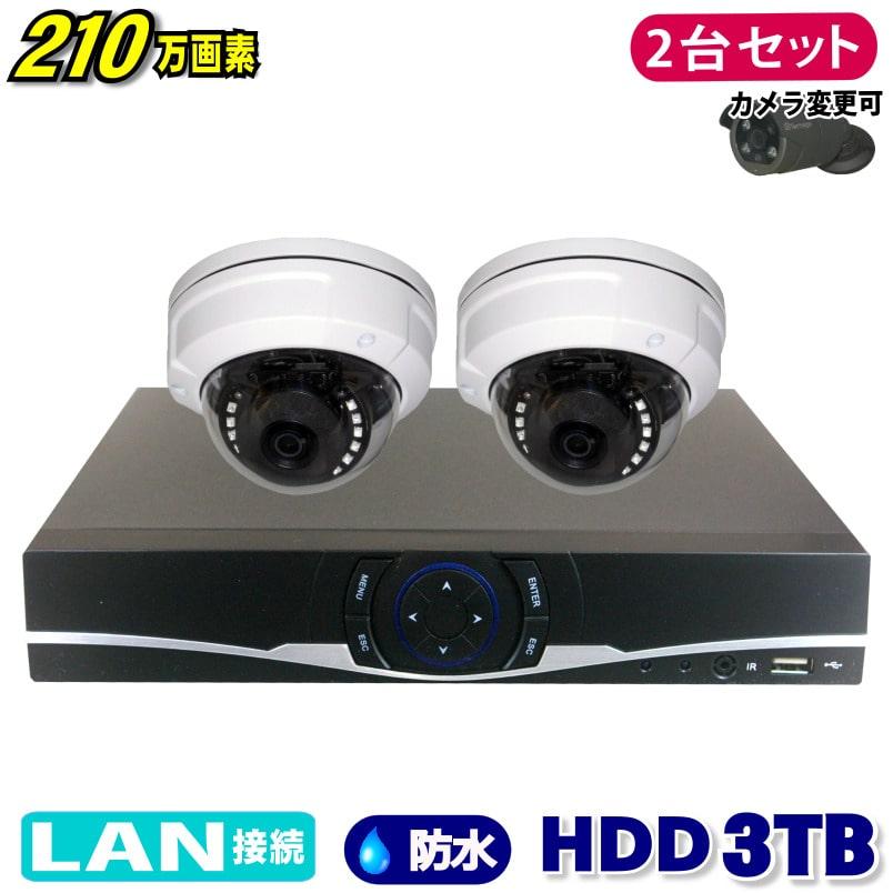 防犯カメラ 210万画素 4CH NVR レコーダー SONY製 ドーム型 IPカメラ 2台セット (LAN接続)HDD 3TB 1080P フルHD 高画質 監視カメラ 屋外 屋内 赤外線 夜間撮影 3.6mmレンズ