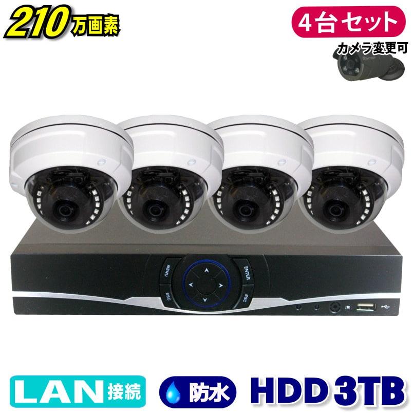 防犯カメラ 210万画素 4CH NVR レコーダー SONY製 ドーム型 IPカメラ 4台セット (LAN接続)HDD 3TB 1080P フルHD 高画質 監視カメラ 屋外 屋内 赤外線 夜間撮影 3.6mmレンズ